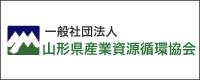 山形県産業資源循環協会