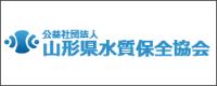 山形県水質保全協会